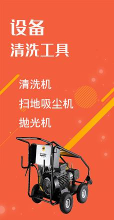 清洗机设备商城